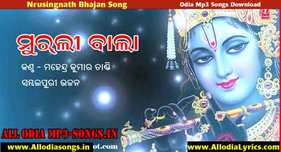 Murili Bala Sambalpuri Bhajan Mp3 Song