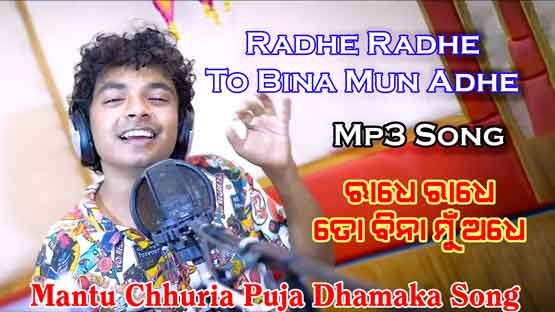 Radhe Radhe To Bina Mun Adhe New Mp3 Song Download Mantu Chhuria