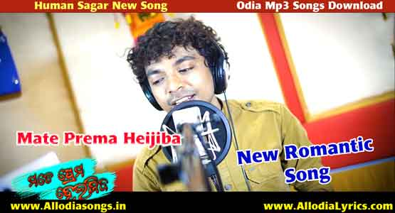Mate Prema Heijiba Odia New Romantic Song Mantu Chhuria