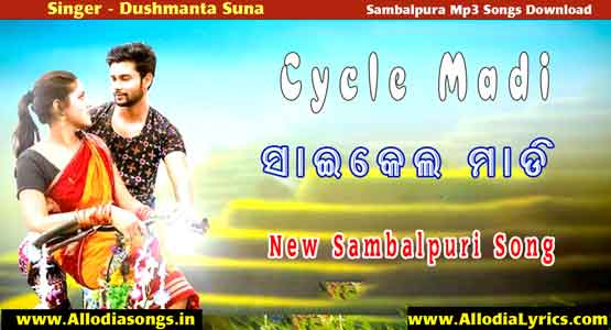 Cycle Madi New Sambalpuri Song Download-A Tate Dekhmi Bali Song