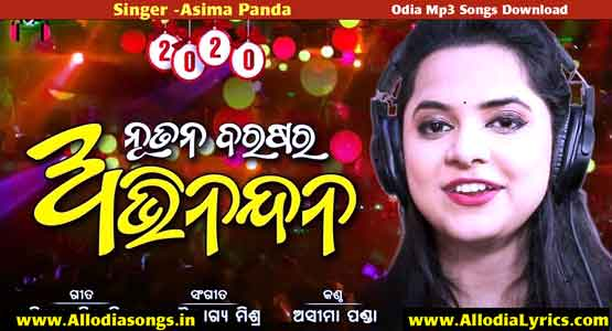 Odia New Year Mp3 Song by Asima Panda Odia Song (ନୂତନ ବରଷର ଅଭିନନ୍ଦନ)