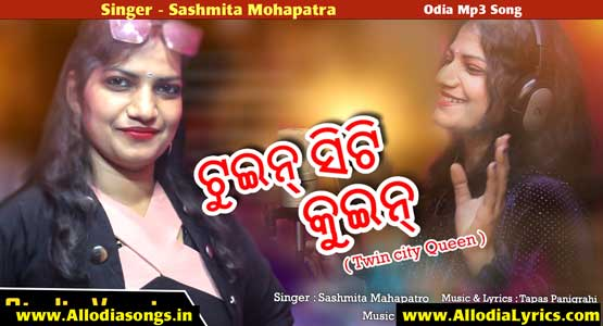 Twin City Queen New Masti Odia Song Download