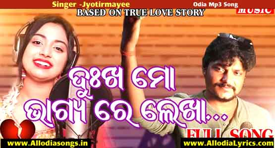 Dukha Mo Bhagyare Lekha(Female-Version)Odia Sad Song Download
