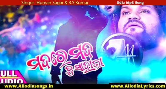 Mada re Mada Tu Sahara Human Sagar Odia Sad Song Download