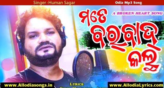 Mate Barbad Kalu Odia New Sad Song Humane Sagar Download
