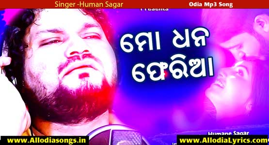 Mo Dhana Feria Human Sagar New Odia Sad Song
