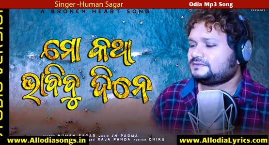 Mo Katha Bhabibu Dine Humane Sagar New Sad Song
