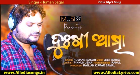 Dukhi Atma Human Sagar Odia New Sad Song Download