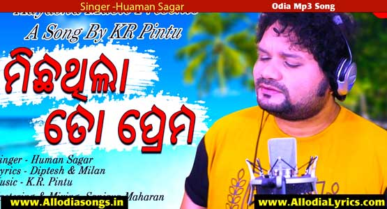 Micha Thila To Prema Humane Sagar New Odia sad Song